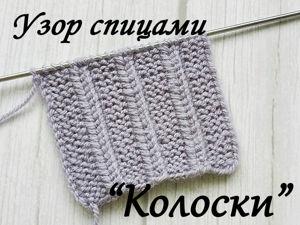 Вяжем узор спицами «Колоски». Ярмарка Мастеров - ручная работа, handmade.