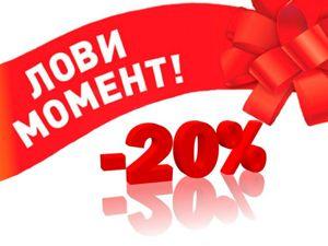 Скидка Зимняя ликвидация 20 % на все до 25 января!!!. Ярмарка Мастеров - ручная работа, handmade.