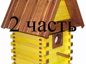 Изготовление скворечника  «Дворянское Гнездо» . 2 часть. Ярмарка Мастеров - ручная работа, handmade.