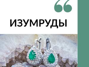 Изумруд (устар. смарагд) — минерал, драгоценный камень берилловой группы. Ярмарка Мастеров - ручная работа, handmade.