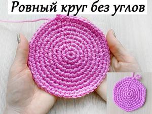 Ровный круг крючком. Как связать идеальный круг. Ярмарка Мастеров - ручная работа, handmade.