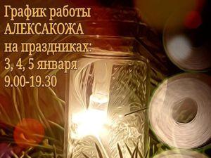 График АЛЕКСАКОЖА на новогодних каникулах. Ярмарка Мастеров - ручная работа, handmade.