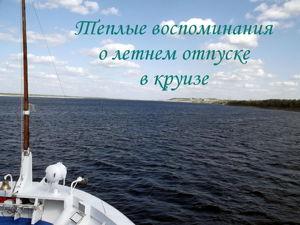 Вспоминая летний отпуск в круизе. Часть 2: Астрахань, сафари по дельте Волги в край цветущего лотоса и чуть КВНа. Ярмарка Мастеров - ручная работа, handmade.
