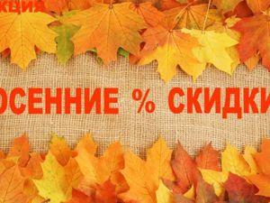 Осенние скидки на текстиль с вышивкой!!!. Ярмарка Мастеров - ручная работа, handmade.