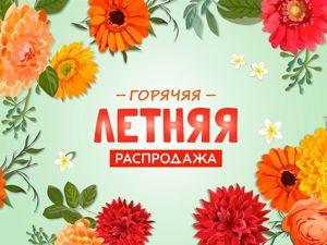 Летняя Распродажа+новинки!. Ярмарка Мастеров - ручная работа, handmade.