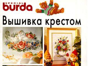Burda Special  «Вышивка Крестом» ,1996. Е394. Ярмарка Мастеров - ручная работа, handmade.