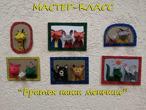 Мастер-класс «Братья наши меньшие». Ярмарка Мастеров - ручная работа, handmade.