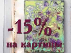 Скидки на картины 15%. Ярмарка Мастеров - ручная работа, handmade.