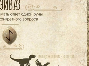 Фрагмент страницы Тренажера. Ярмарка Мастеров - ручная работа, handmade.