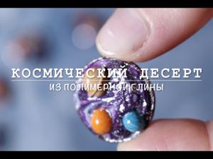 Видео мастер-класс: Космический десерт из полимерной глины. Миниатюра. Ярмарка Мастеров - ручная работа, handmade.
