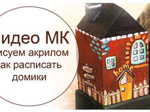 Видеоурок: как нарисовать домики акриловыми красками. Ярмарка Мастеров - ручная работа, handmade.