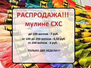 Распродажа мулине СХС!. Ярмарка Мастеров - ручная работа, handmade.