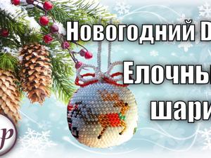 Видео мастер-класс: вяжем на елку новогодний шарик из бисера. Ярмарка Мастеров - ручная работа, handmade.