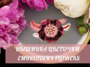 Видео мастер-класс: вышиваем цветок из пайеток. Ярмарка Мастеров - ручная работа, handmade.