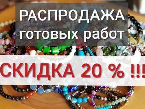 Скидка 20 % на все готовые работы  !!!. Ярмарка Мастеров - ручная работа, handmade.