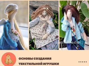 Основы создания текстильной игрушки: практические советы. Ярмарка Мастеров - ручная работа, handmade.