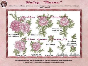 Набор дизайнов  «Пионы»  императорские цветы. Ярмарка Мастеров - ручная работа, handmade.