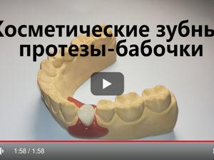 Видео-инструкция по установке Косметического зубного протеза-бабочки. Ярмарка Мастеров - ручная работа, handmade.