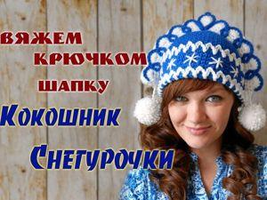 Вяжем крючком шапку «Кокошник Снегурочки». Ярмарка Мастеров - ручная работа, handmade.