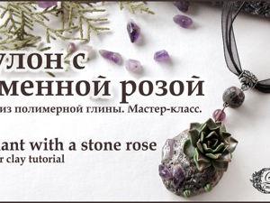 Видео мастер-класс: кулон с каменной розой из полимерной глины. Ярмарка Мастеров - ручная работа, handmade.
