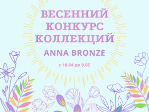 Весенний конкурс коллекций Anna Bronze!. Ярмарка Мастеров - ручная работа, handmade.