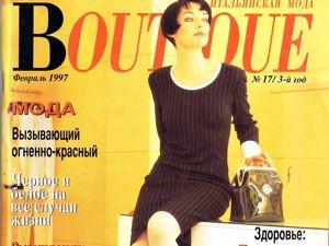 Boutique, Февраль 1997 г. Фото моделей. Ярмарка Мастеров - ручная работа, handmade.