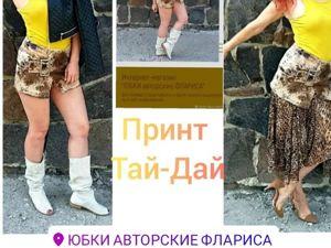 Весенняя распродажа в интернет магазине юбок флариса. Ярмарка Мастеров - ручная работа, handmade.