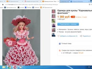 Снижены цены на несколько позиций  нарядов для Барби. Ярмарка Мастеров - ручная работа, handmade.