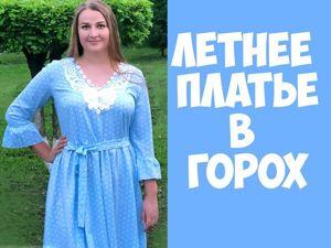 Шьем милое летнее платье в горошек. Ярмарка Мастеров - ручная работа, handmade.