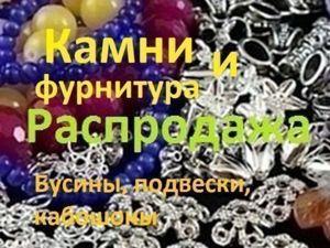 Распродажа-марафон камней и фурнитуры для украшений с 05.01.21 г. Ярмарка Мастеров - ручная работа, handmade.