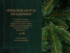 Предпраздничная распродажа до конца ноября!. Ярмарка Мастеров - ручная работа, handmade.