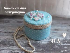 Делаем шкатулку для украшений из баночки от скраба. Ярмарка Мастеров - ручная работа, handmade.