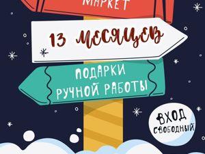 Участие в ярмарке 21декабря г.Серпухов!. Ярмарка Мастеров - ручная работа, handmade.