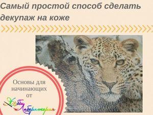 Как сделать паспорт ярче: самый простой декупаж кожаной обложки. Ярмарка Мастеров - ручная работа, handmade.