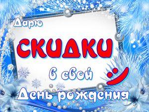 Дарю СКИДКУ 43%  в свой День рождения :). Ярмарка Мастеров - ручная работа, handmade.