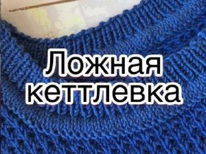 Ложная кеттлевка — обвязываем горловину у свитера. Ярмарка Мастеров - ручная работа, handmade.