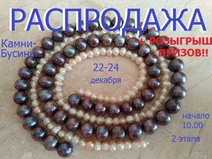 Окончен. Марафон  «Природные камни»  с 22 по 24 декабря. Ярмарка Мастеров - ручная работа, handmade.