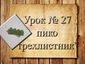 Видео мастер-класс: вязание крючком для начинающих. 27 урок. Пико  «Трехлистник». Ярмарка Мастеров - ручная работа, handmade.