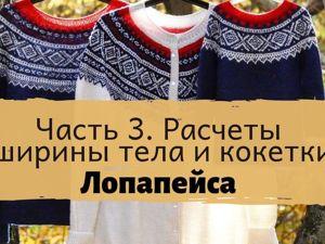 Вяжем лопапейсу. Часть 3. Расчеты ширины свитера и кокетки. Ярмарка Мастеров - ручная работа, handmade.