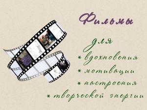 Фильмы для вдохновения, мотивации, настроения и энергии. Ярмарка Мастеров - ручная работа, handmade.