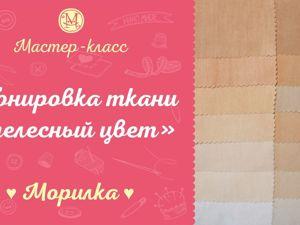Как затонировать ткань в телесный цвет морилкой. Ярмарка Мастеров - ручная работа, handmade.