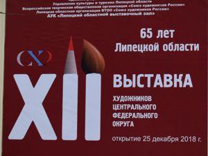 Региональная выставка Союза художников РФ — 2018. Ярмарка Мастеров - ручная работа, handmade.