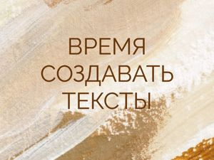 Про важность текстов для мастеров и не только. Ярмарка Мастеров - ручная работа, handmade.