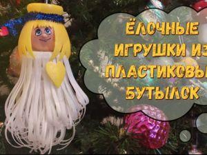 Видеоурок: ёлочные игрушки из пластиковых бутылок: ангел. Ярмарка Мастеров - ручная работа, handmade.