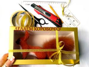 Как сделать подарочную коробку с окошком. Ярмарка Мастеров - ручная работа, handmade.
