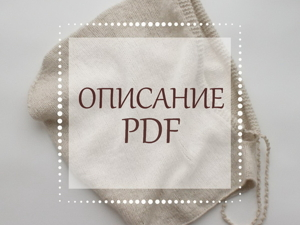 По поводу инструкции по вязанию капюшона, капора. Ярмарка Мастеров - ручная работа, handmade.
