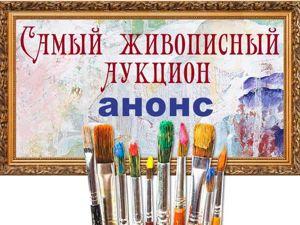 Завтра — аукцион!. Ярмарка Мастеров - ручная работа, handmade.