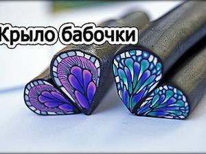 """Лепим из глины трость """"Крыло бабочки"""". Ярмарка Мастеров - ручная работа, handmade."""
