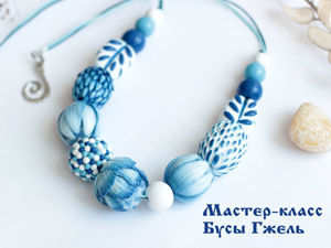 Gzhel Folk Beads: How to Turn Painting into Modeling. Livemaster - handmade