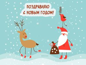 С Новым Годом! Мира! Здравия! Добра!. Ярмарка Мастеров - ручная работа, handmade.